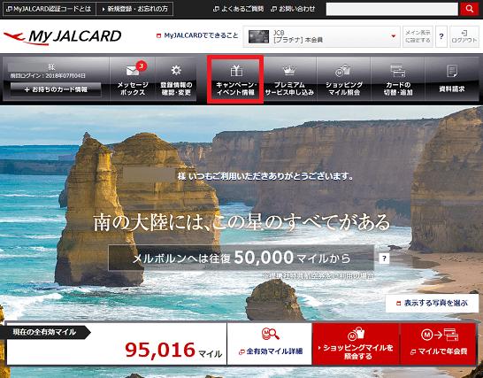 MyJALカードトップページ
