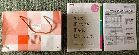 auの紙袋、説明書、契約説明事項
