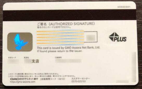 GMOあおぞらネット銀行のVisaデビット付キャッシュカード(裏面)