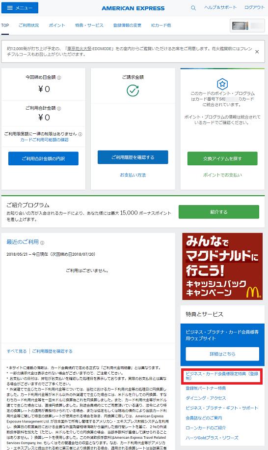 アメックス・ビジネス・カード会員サイト