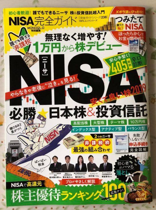 NISA完全ガイド