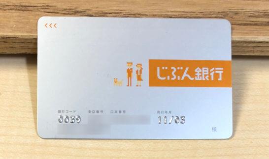auじぶん銀行のキャッシュカード