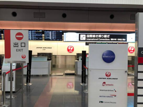 JAL国際線乗り継ぎカウンター