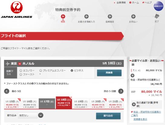 JAL国際線ビジネスクラス(東京⇔ホノルル)に必要なマイル数