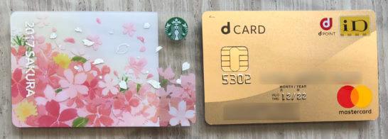 スターバックスカードとdカード GOLD