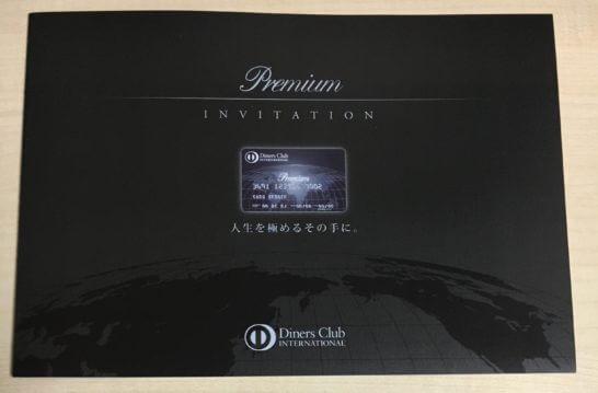ダイナースプレミアムのインビテーションの資料