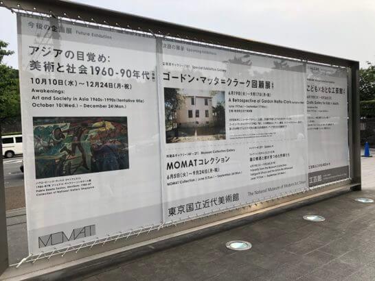 東京国立近代美術館の企画展・所蔵展(次回の予定)