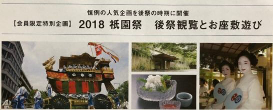 ダイナースクラブカードの2018 祇園祭 後祭観覧とお座敷遊び