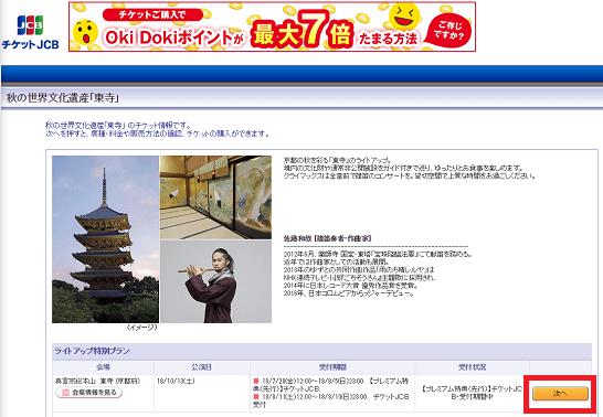 JCBの秋の世界文化遺産「東寺」イベントの抽選申込ページ