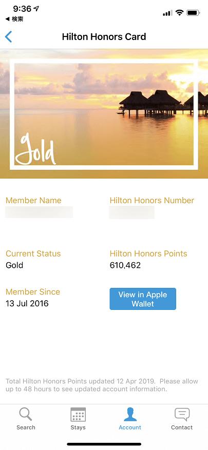 ヒルトン・オナーズのゴールド会員証(スマホアプリ画面)