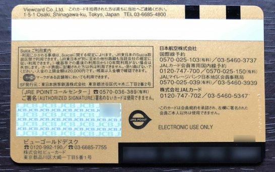 JALカードSuica CLUB-Aゴールドカードの裏面