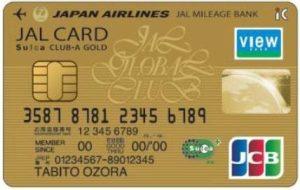 JALグローバルクラブ Suica CLUB-Aゴールドカード
