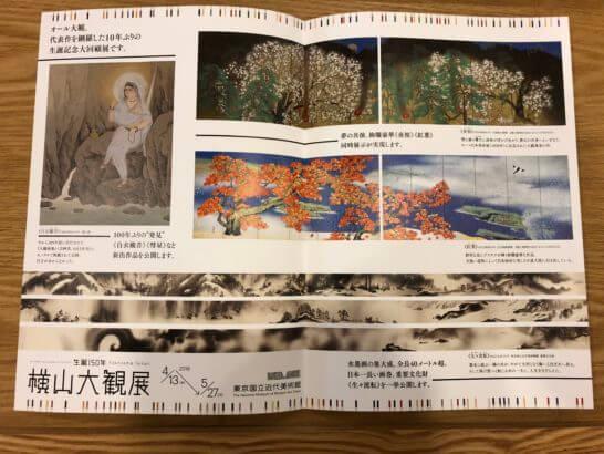 東京国立近代美術館の横山大観展のパンフレットの解説
