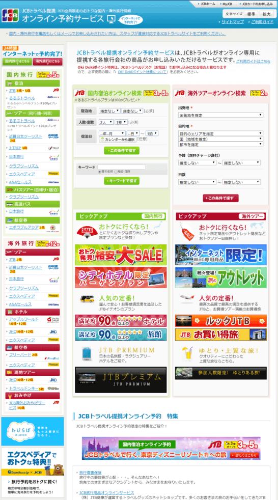 JCBトラベル オンライン予約サービス