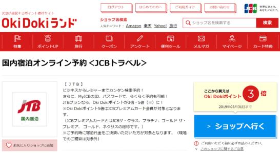 Oki DokiランドのJCBトラベルの画面