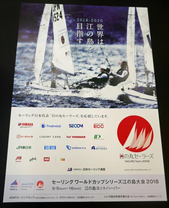 セーリングワールドカップのポスター
