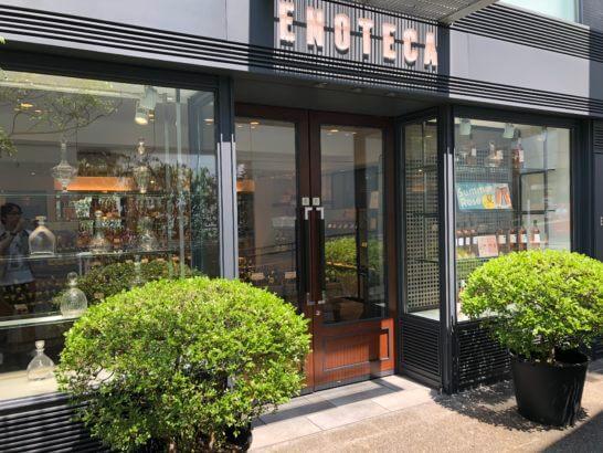 エノテカ広尾本店の入り口