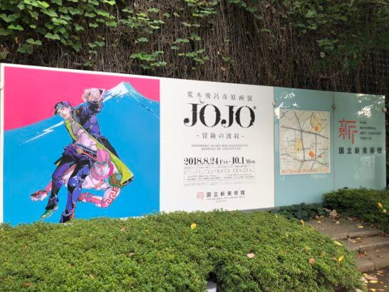 荒木飛呂彦原画展 JOJO - 冒険の波紋 -