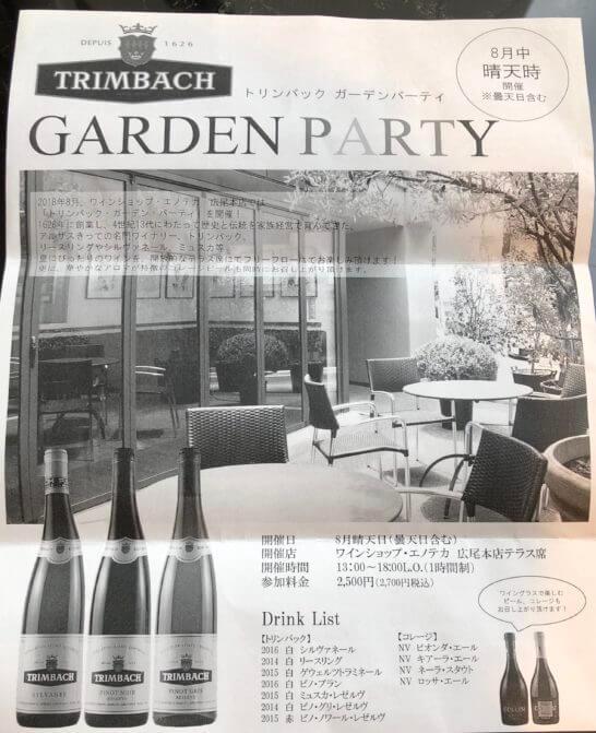エノテカ広尾本店のトリンバック ガーデン・パーティー