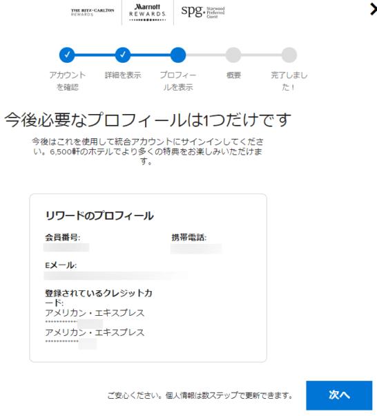 マリオットとSPGのアカウント統合手順(プロフィール画面)