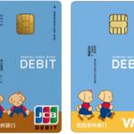 池田泉州デビット(JCB・Visa)
