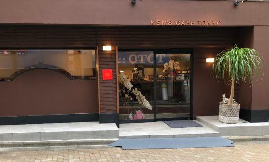 ケンズカフェ東京(KEN'S CAFE TOKYO)