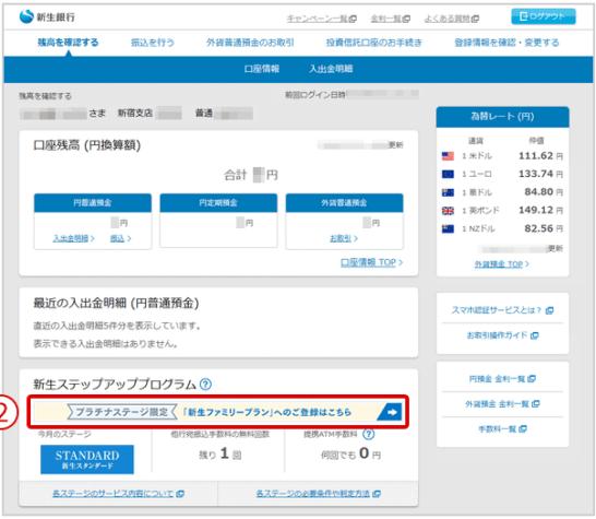 新生ファミリープランの登録手順(1)
