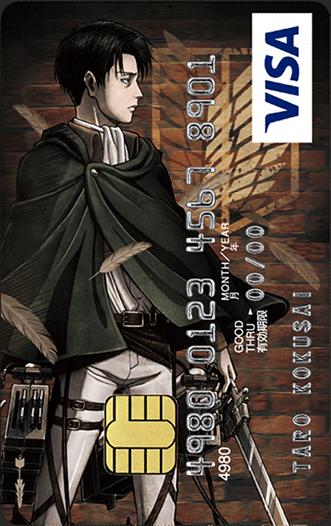 進撃の巨人VISAカード (リヴァイデザイン)