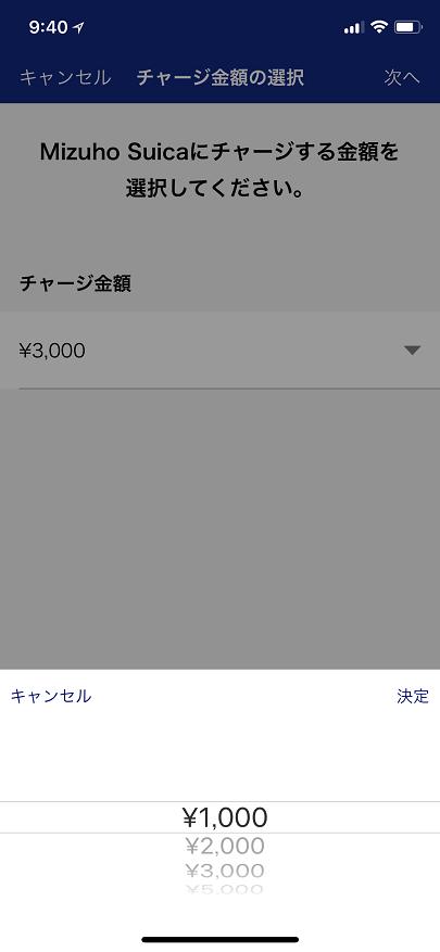 Mizuho Suica発行時のチャージ金額選択画面