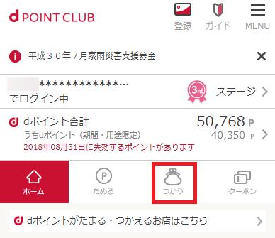 dポイントクラブの画面