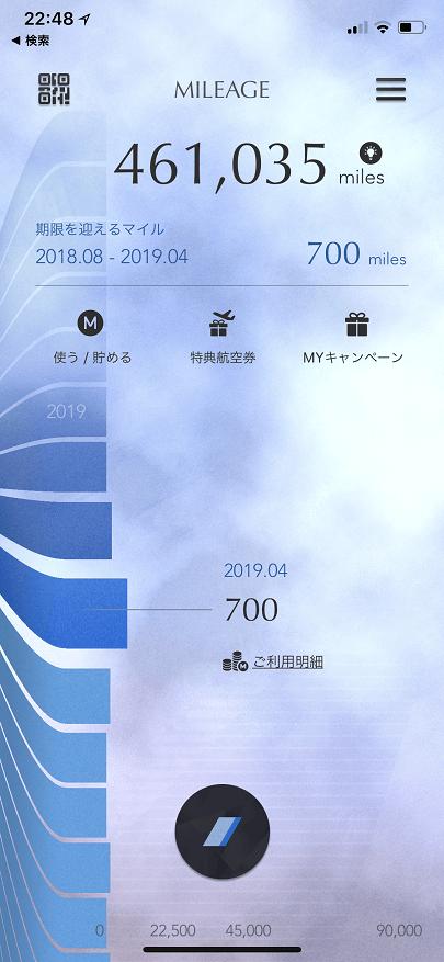 ANAマイレージクラブ アプリ