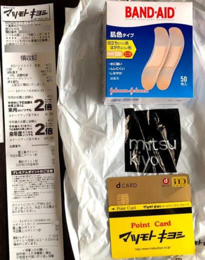 マツモトキヨシでの購入品、dカード、マツキヨポイントカード