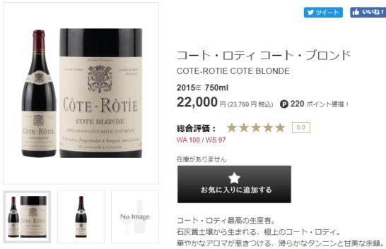 コート・ロティ コート・ブロンドのエノテカ・オンラインの画面