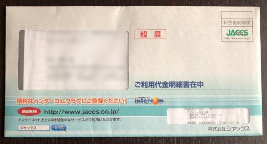 ジャックスのクレジットカードの利用代金明細書