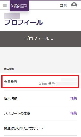 旧SPGの会員サイトのマイページのプロフィール欄