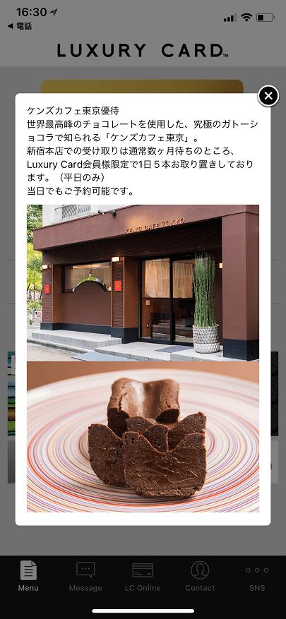 ラグジュアリーカードからのケンズカフェ東京の優待開始の通知