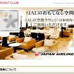 dポイントクラブのプラチナクーポン (JAL「おもてなし空間」)