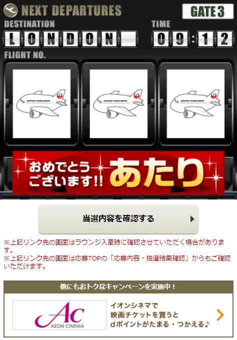 dポイントクラブのプラチナクーポン (JALサクララウンジの当選画面)