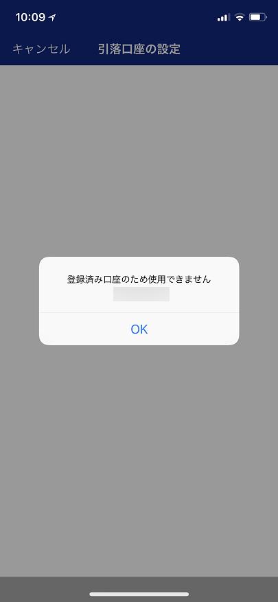 Mizuho Suicaの普通預金口座引き落とし設定のエラー
