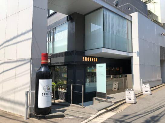 エノテカ広尾本店
