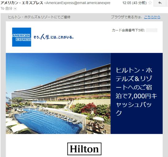 アメックスのヒルトンのホテル宿泊キャンペーン