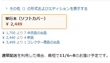 Amazonでのまつのすけの本の販売状況