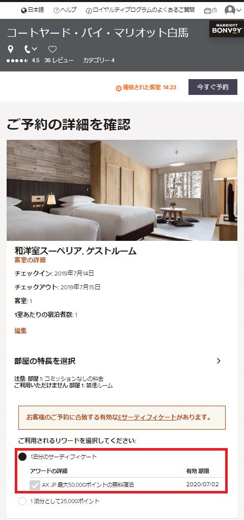 マリオットボンヴォイのホテル予約画面(SPGアメックスの無料宿泊特典利用)