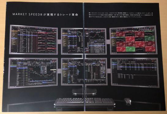 マーケットスピード2のイメージ