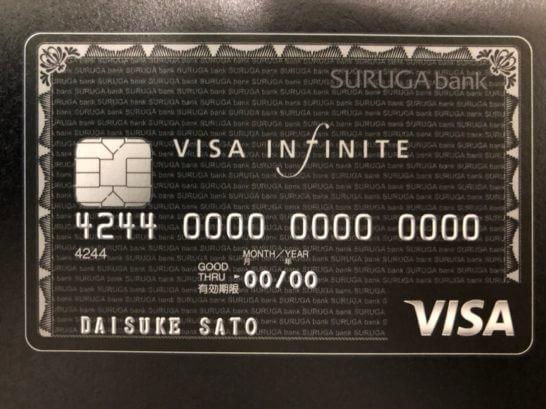SURUGA VISAインフィニットカード