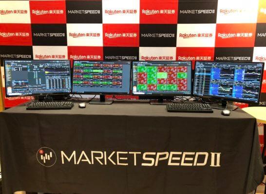 楽天証券のマーケットスピード2の画面