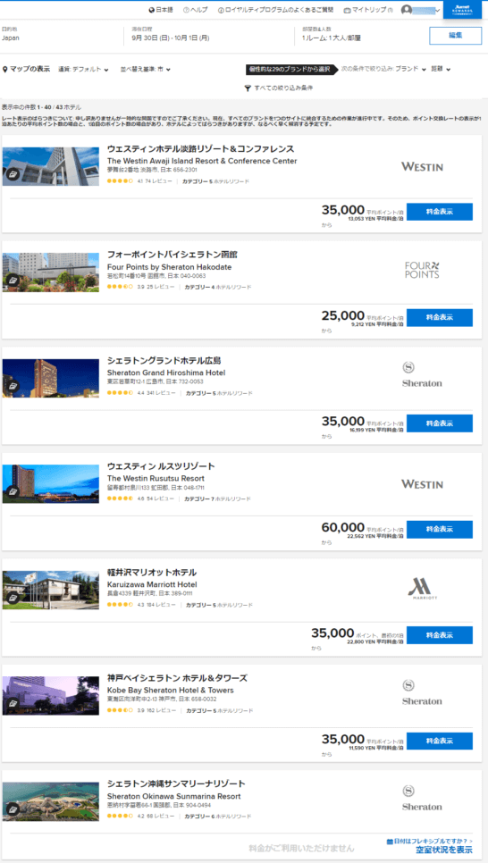 SPGとマリオットのポイントで無料宿泊できるホテルの一覧