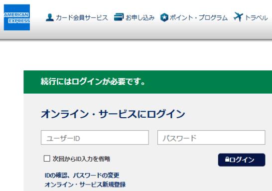 アメックスのオンライン・サービスのログイン画面