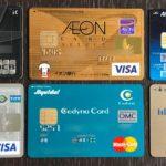 スーパーでおすすめのクレジットカード