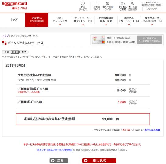 楽天カード ポイントで支払いサービスの確認画面